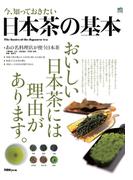今、知っておきたい 日本茶の基本