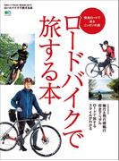 ロードバイクで旅する本