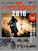 最新バイクカタログ2016