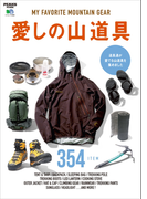 PEAKS特別編集 愛しの山道具