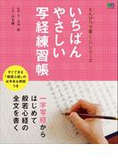 いちばんやさしい写経練習帳