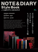 NOTE&DIARY Style Book