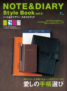 NOTE&DIARY Style Book Vol.3