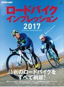ロードバイクインプレッション 2017