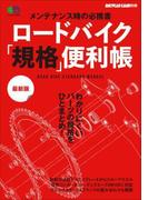 ロードバイク 「規格」 便利帳 最新版