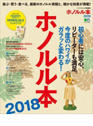 ホノルル本 2018