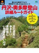 PEAKS特別編集 丹沢・奥多摩登山詳細ルートガイド
