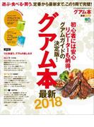 グアム本最新 2018