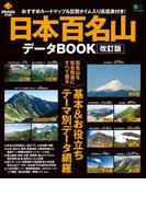 PEAKS特別編集 日本百名山データBOOK 改訂版