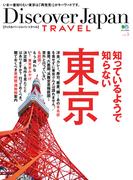 別冊Discover Japan TRAVEL