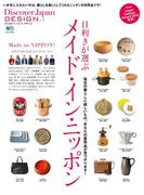 Discover Japan DESIGN