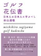 ゴルフ花伝書 日本人は日本人に学ぶべし