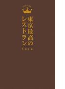 東京最高のレストラン2016