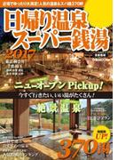 日帰り温泉&スーパー銭湯 2017 首都圏版