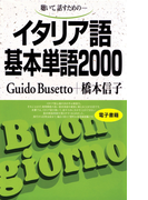 聴いて、話すための イタリア語基本単語2000