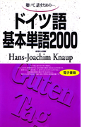 聴いて、話すための ドイツ語基本単語2000