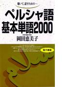 聴いて、話すための ペルシャ語基本単語2000