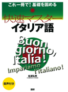 快速マスター イタリア語(音声付)