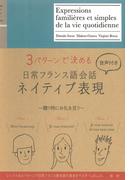 日常フランス語会話ネイティブ表現(音声付)