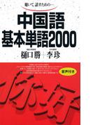 【音声付版】聴いて、話すための 中国語基本単語2000