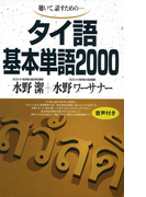 【音声付版】聴いて、話すための タイ語基本単語2000