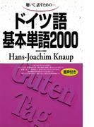 【音声付版】聴いて、話すための ドイツ語基本単語2000