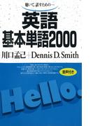 【音声付版】聴いて、話すための 英語基本単語2000