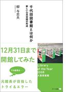千代田図書館とは何か