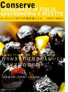 旅して見つけた イタリアの保存食レシピ