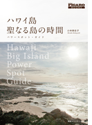 FIGARO BOOKSハワイ島 聖なる島の時間