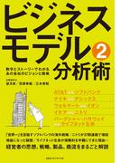 ビジネスモデル分析術2 数字とストーリーでわかるあの会社のビジョンと戦略