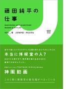 藤田純平の仕事