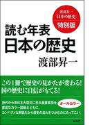 読む年表 日本の歴史 渡部昇一「日本の歴史」特別版