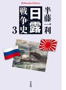 日露戦争史 3