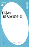 日本の15大同族企業