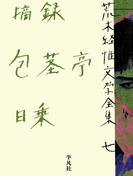 荒木経惟文学全集七 摘録 包茎亭日乗