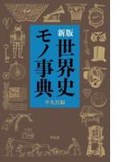 新版 世界史モノ事典