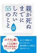 親孝行実行委員会シリーズ