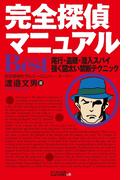 完全探偵マニュアルBest+ -尾行・盗聴・潜入スパイ 強く図太い禁断テクニック