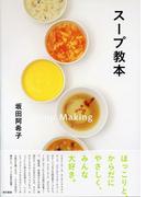 スープ教本