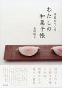 季節をつくるわたしの和菓子帳