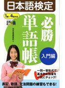 日本語検定 必勝単語帳