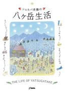 シェルパ斉藤の八ヶ岳生活