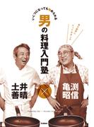 亀渕昭信×土井善晴 男の料理入門塾
