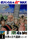 解明不能!世界の古代遺跡シリーズ