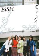 クイック・ジャパン