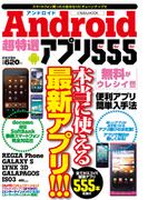 Android超特選アプリ555