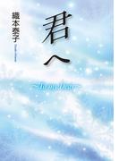 君ヘ~To my Dear~