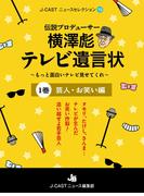 伝説プロデューサー横澤彪テレビ遺言状~もっと面白いテレビ見せてくれ~