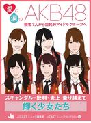 愛と涙のAKB48